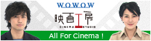 映画工房『ALL For cinema』